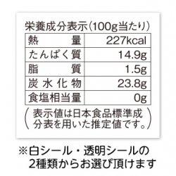 酒粕の栄養成分表示シール【2,000枚】