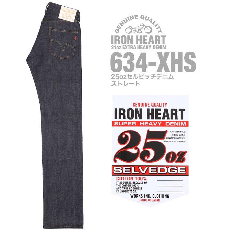 【 634-XHS 】25oz セルビッチデニムストレートジーンズ