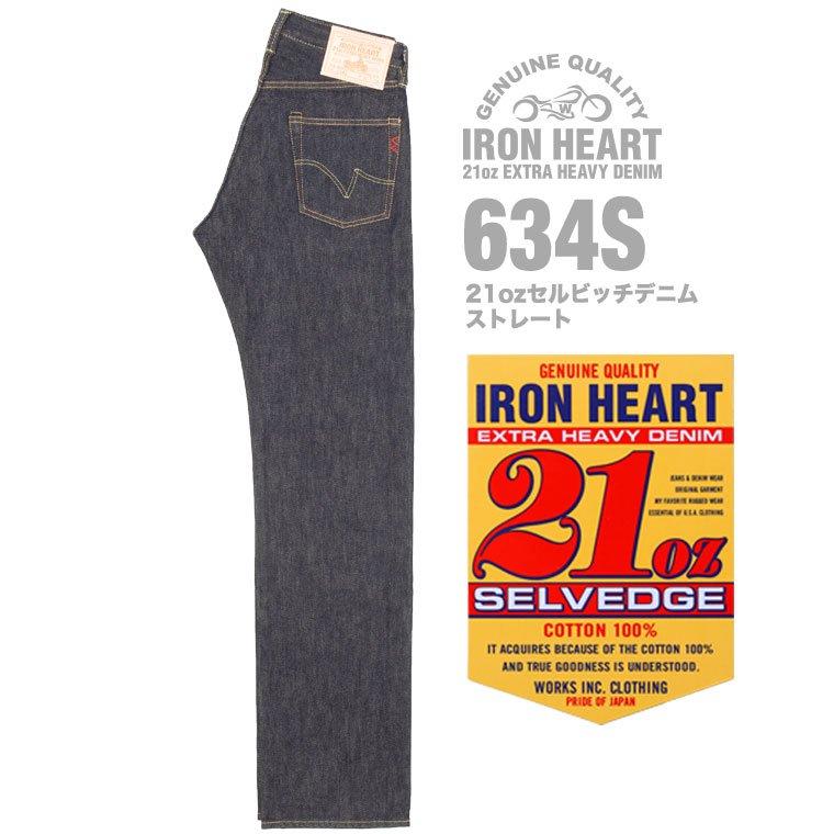 【634S】21ozセルビッチデニムストレートジーンズ