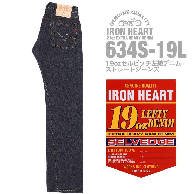 【 634S-19L 】19oz左綾セルビッチ生デニムストレートジーンズ