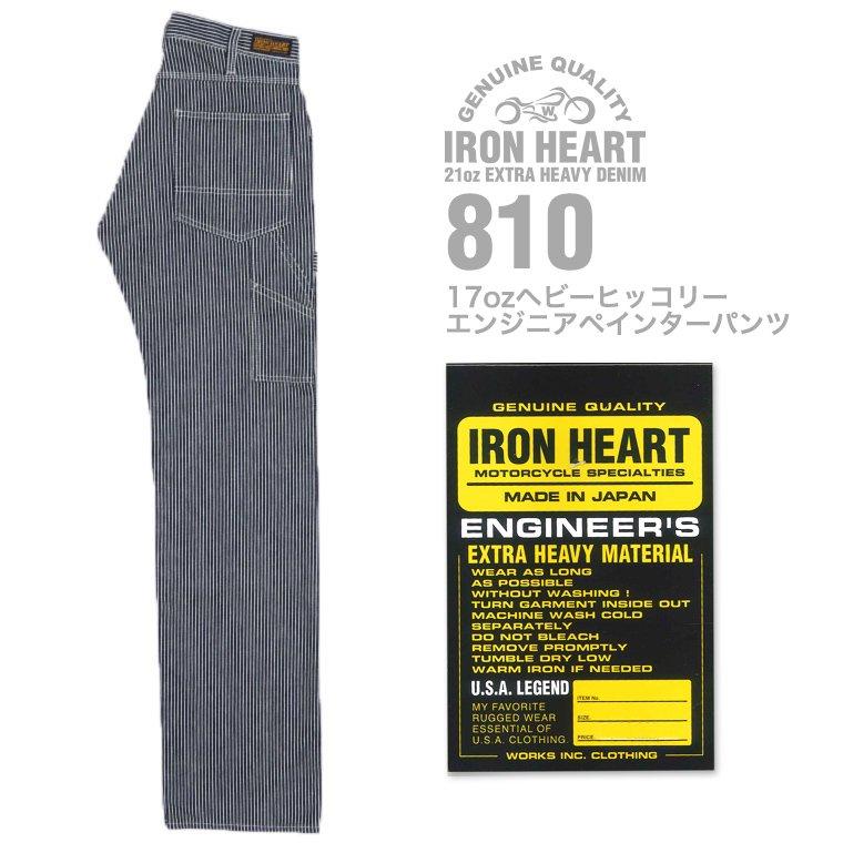 【 810 】 17ozヘビーヒッコリー エンジニアペインターパンツ