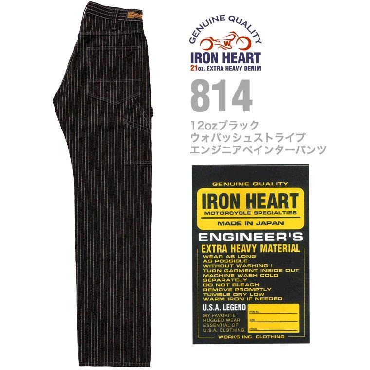 【 814(BK) 】ブラックウォバッシュエンジニアペインターパンツ