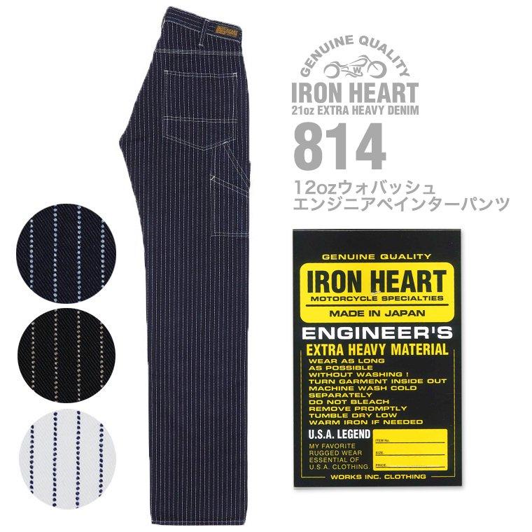 【 814(IND) 】 インディゴウォバッシュエンジニアペインターパンツ