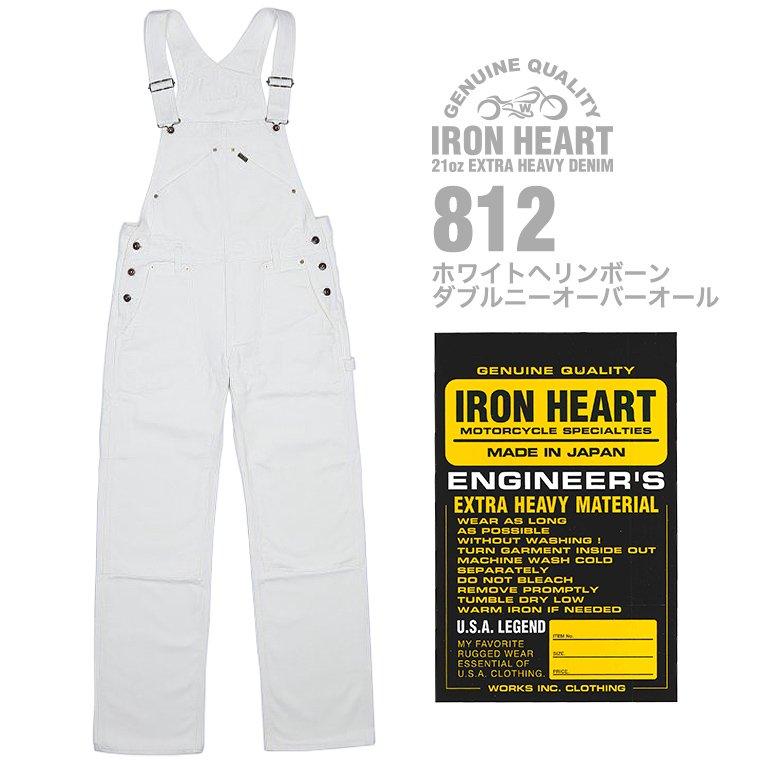 【 812 】10.5ozホワイトヘリンボーンダブルニー