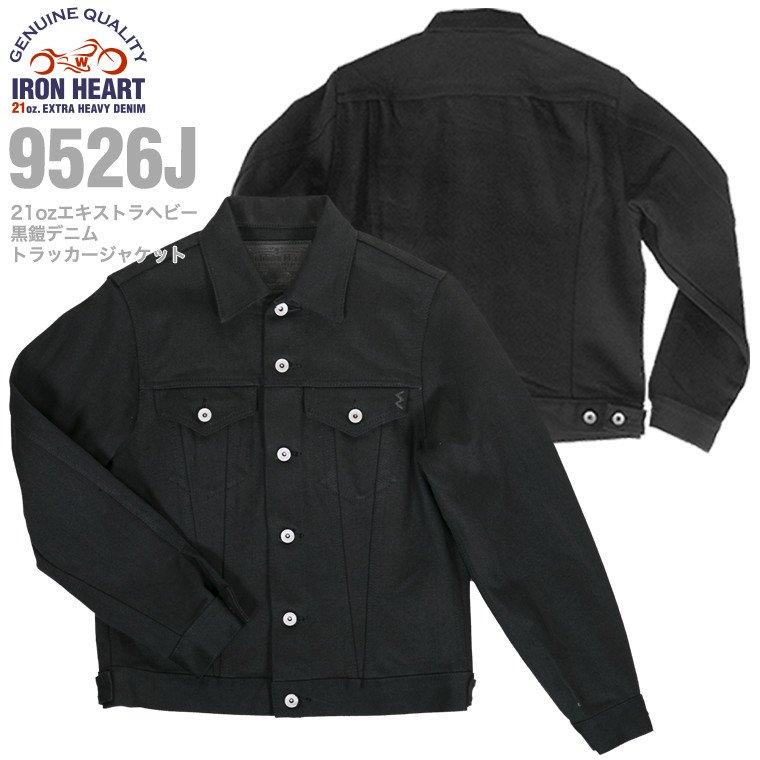【 9526J 】21ozエキストラヘビー黒鎧デニムトラッカージャケット