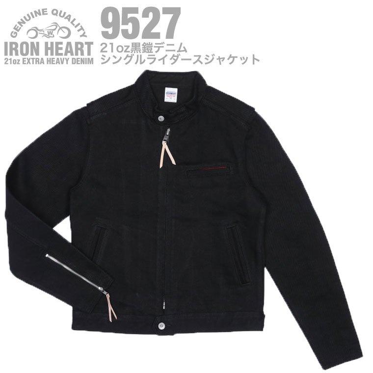 【 9527 】黒鎧デニムシングルライダーズジャケット