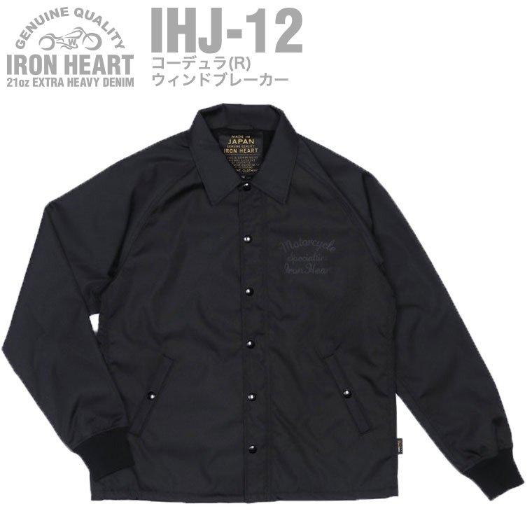 【IHJ-12】コーデュラ(R)ナイロンウィンドブレーカー
