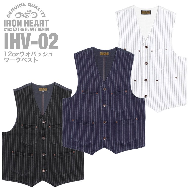 【 IHV-02 】  12ozウォバッシュストライプワークベスト