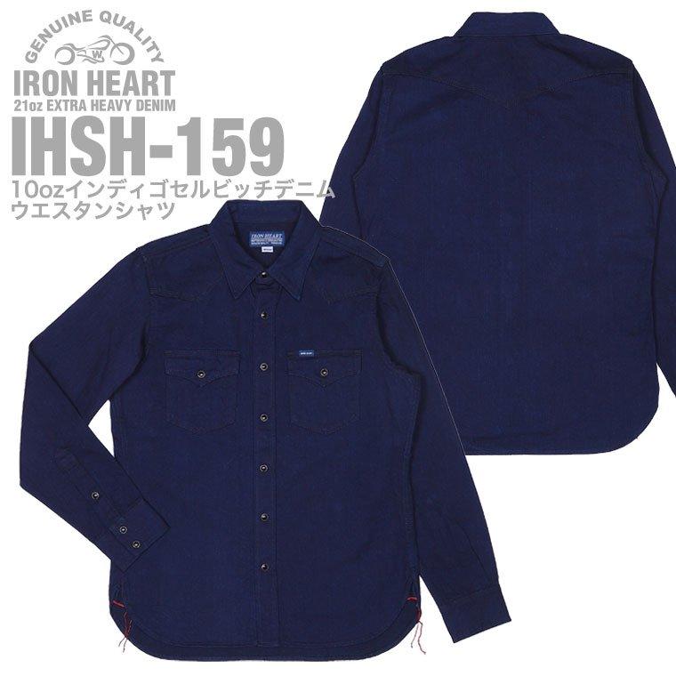 【IHSH-159】10ozインディゴxインディゴセルビッチデニム ウエスタンシャツ
