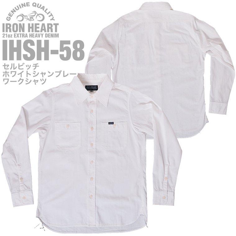 【IHSH-58】セルビッチホワイトシャンブレーワークシャツ