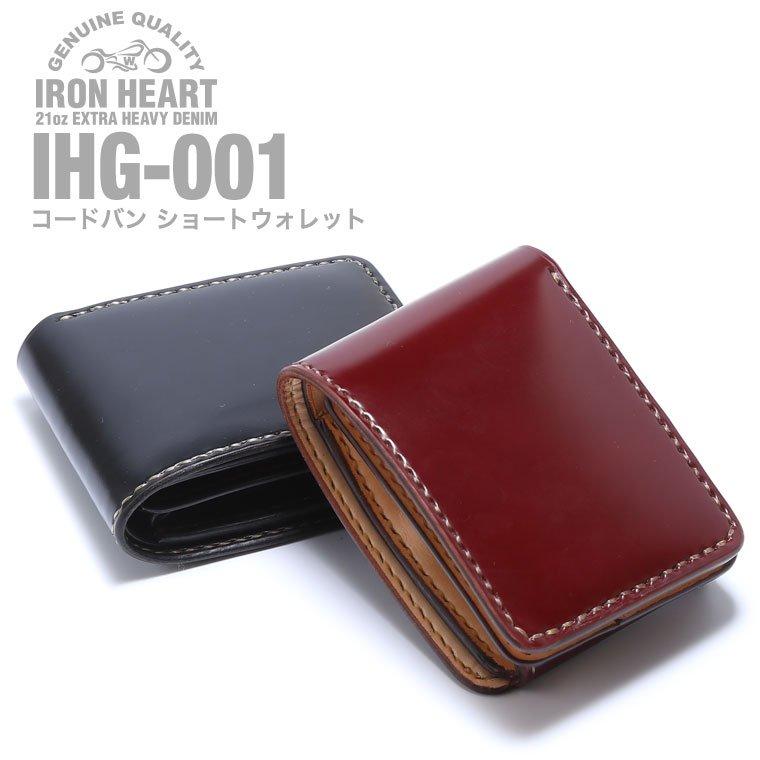 【 IHG-001 】ショートウォレット