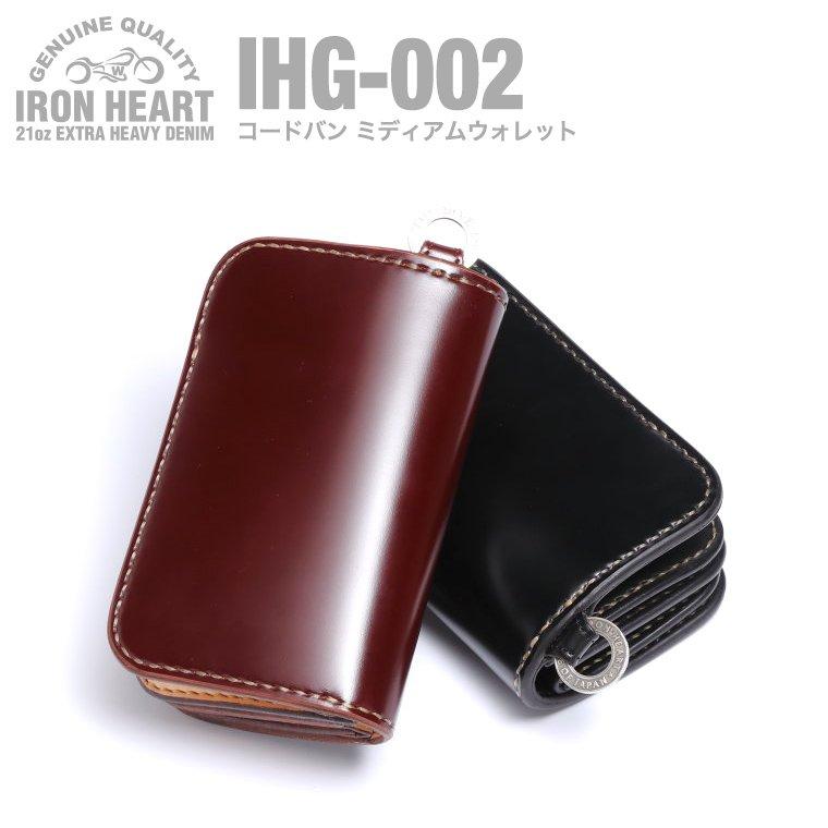【 IHG-002 】ミディアムウォレット