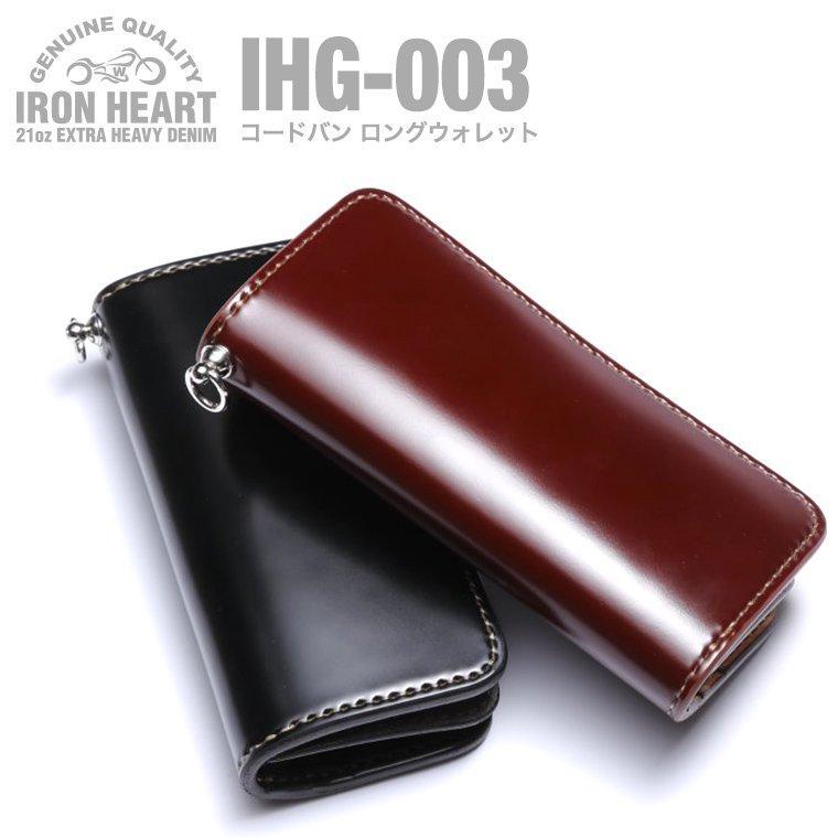 【 IHG-003 】ロングウォレット
