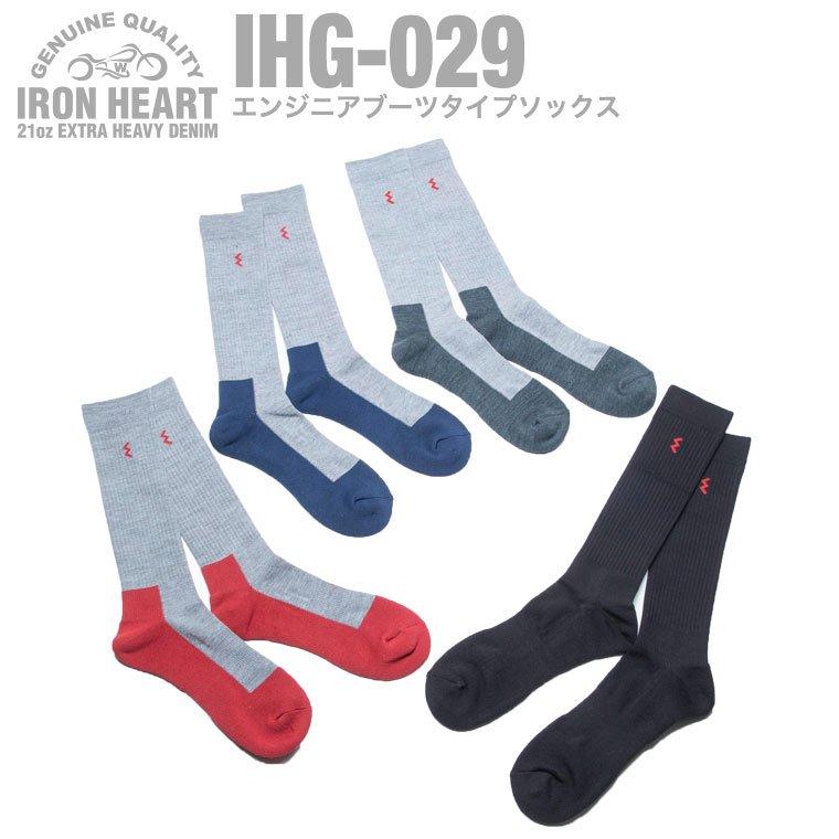 【 IHG-029 】アイアンソックスエンジニア用