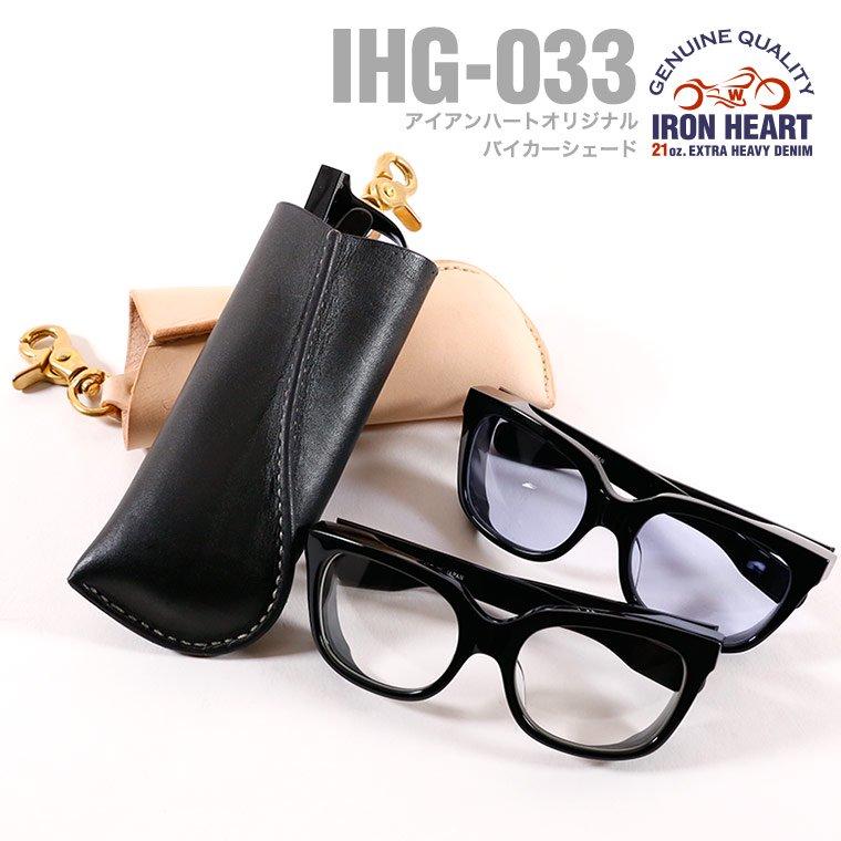 【IHG-033】アイアンハートオリジナルバイカーシェード