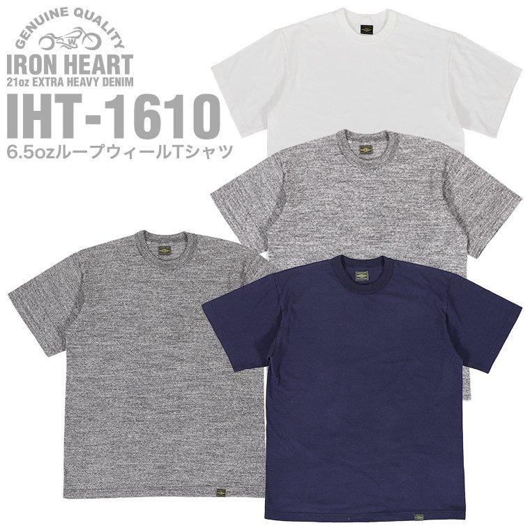 【IHT-1610】6.5ozループウィール半袖Tシャツ