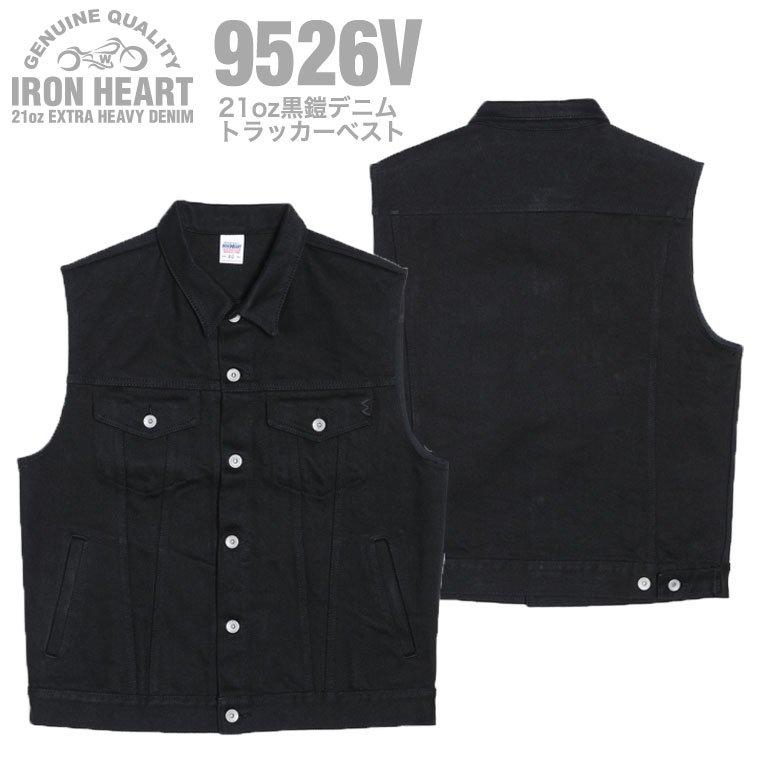 【 9526V 】21ozエキストラヘビー黒鎧トラッカーベスト