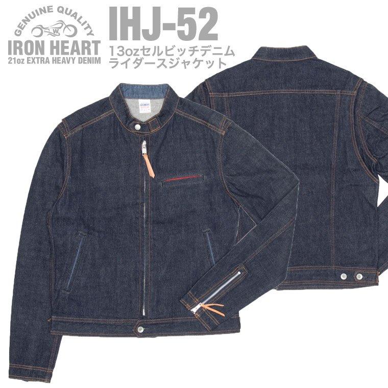 【 IHJ-52 】13ozセルビッチデニムライダースジャケット