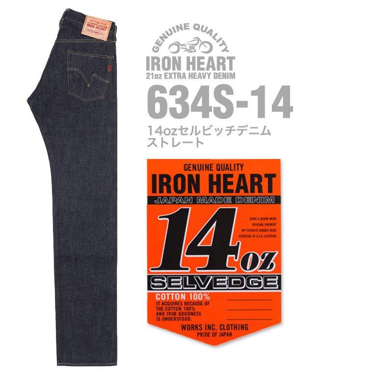 【 634S-14 】14ozセルビッチデニムストレート