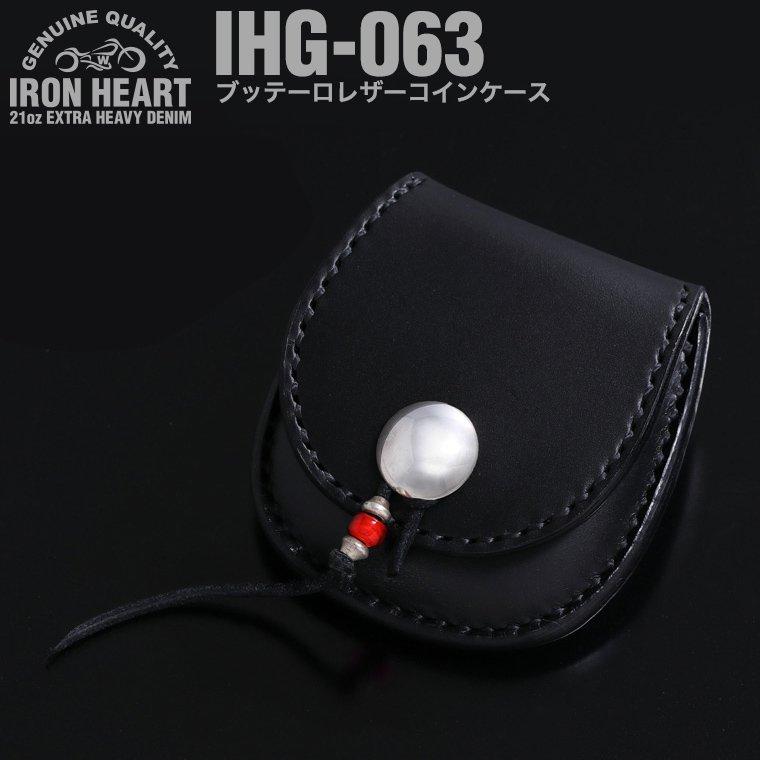 【IHG-063】ブッテーロレザーコインケース