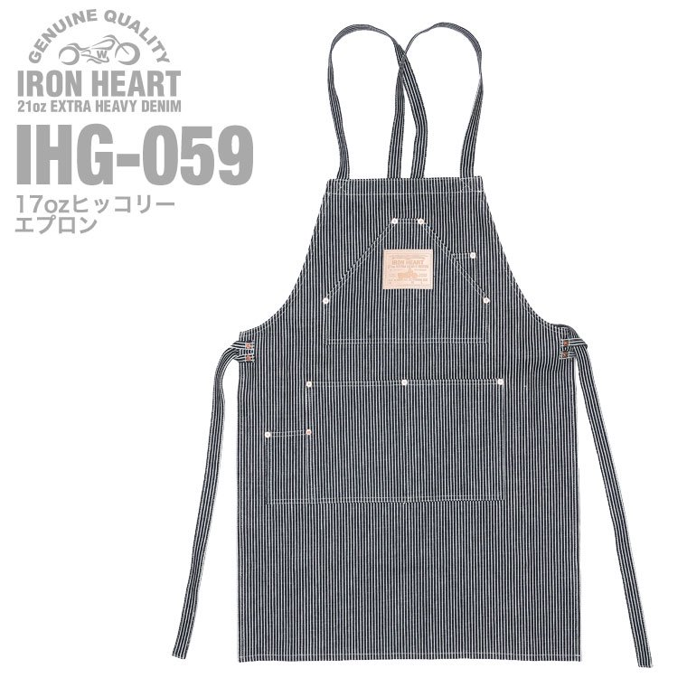 【 IHG-059 】17ozヒッコリーエプロン