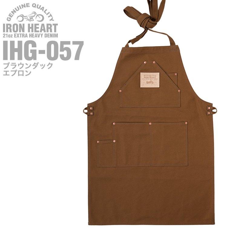 【 IHG-057 】ブラウンダックエプロン