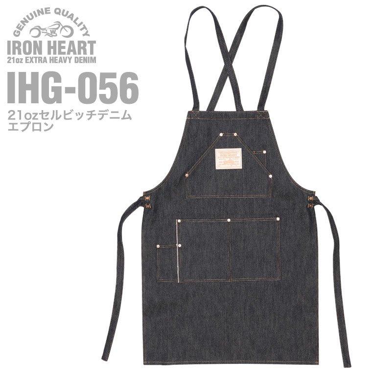【 IHG-056 】21ozセルビッチデニムエプロン