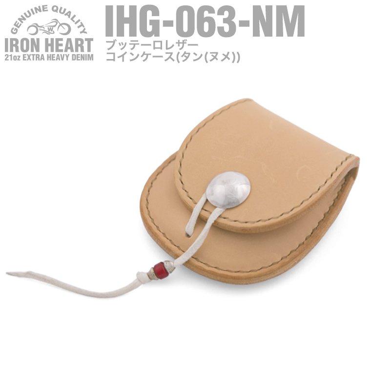 【 IHG-063(NM) 】ブッテーロレザーコインケース(タン(ヌメ))