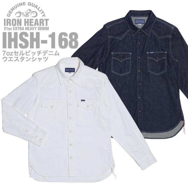 【 IHSH-168 】  7ozセルビッチデニムウェスタンシャツ