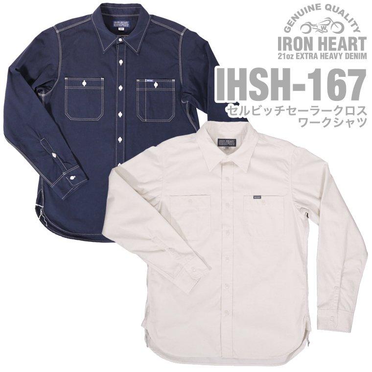 【 IHSH-167 】セルビッチセーラークロスワークシャツ