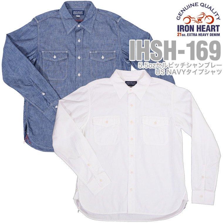 【 IHSH-169 】5.5ozセルビッチシャンブレーUS NAVYタイプシャツ
