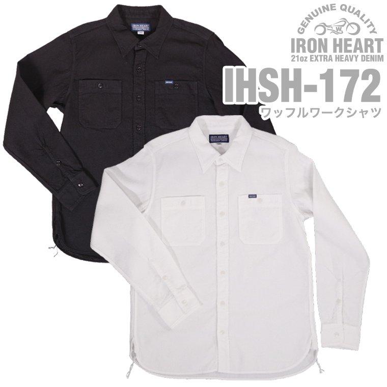 【IHSH-172】ワッフルワークシャツ