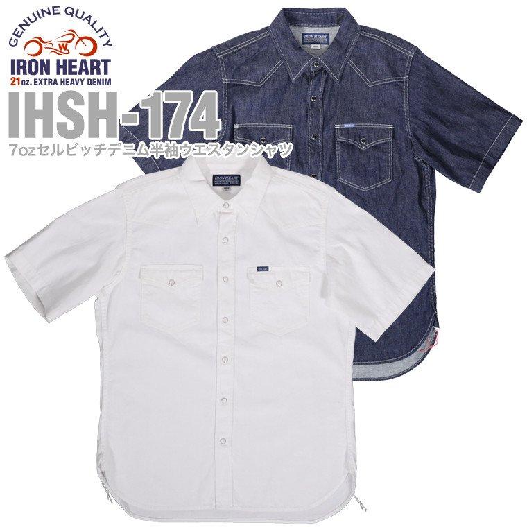 【 IHSH-174 】7ozセルビッチデニム半袖ウエスタンシャツ
