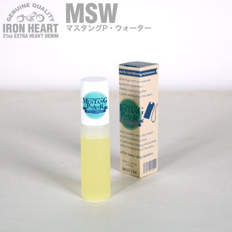 【MSW 】マスタングP・ウォーター