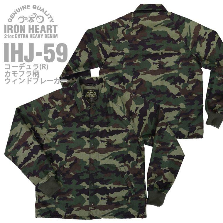【 IHJ-59 】コーデュラナイロンウィンドブレーカー カモフラ柄