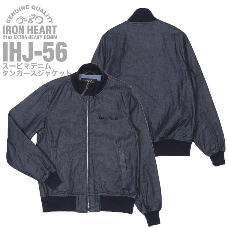 【 IHJ-56 】スーピマコットンデニムタンカースジャケット