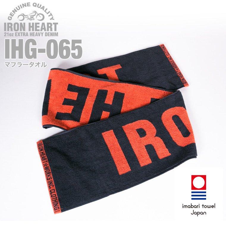 【 IHG-065 】マフラータオル