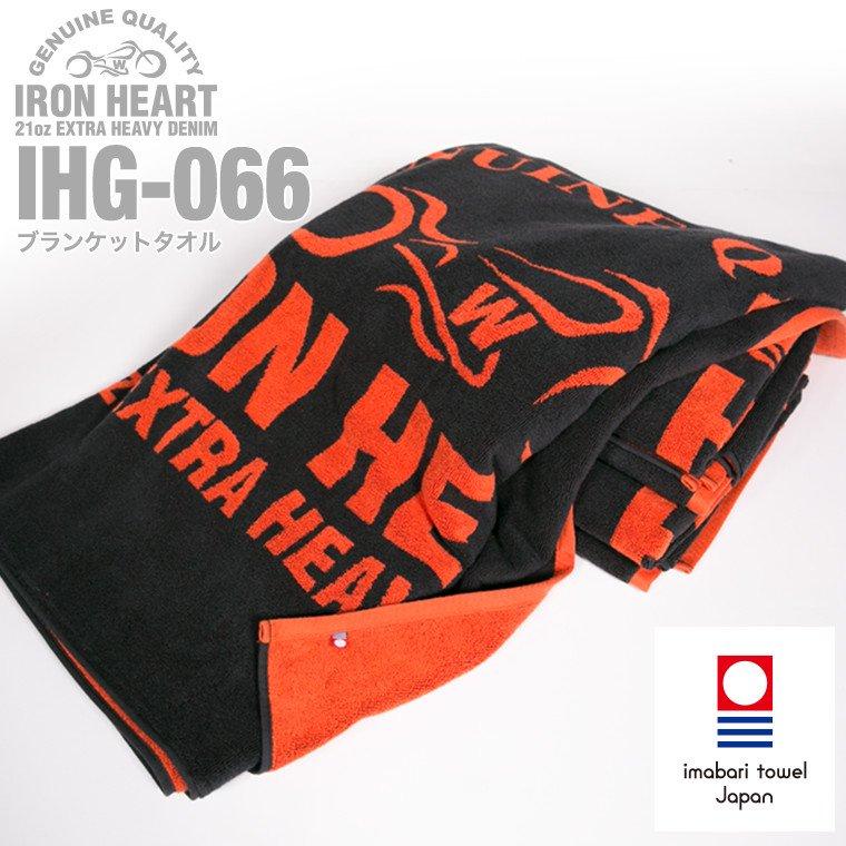 【 IHG-066 】ブランケットタオル