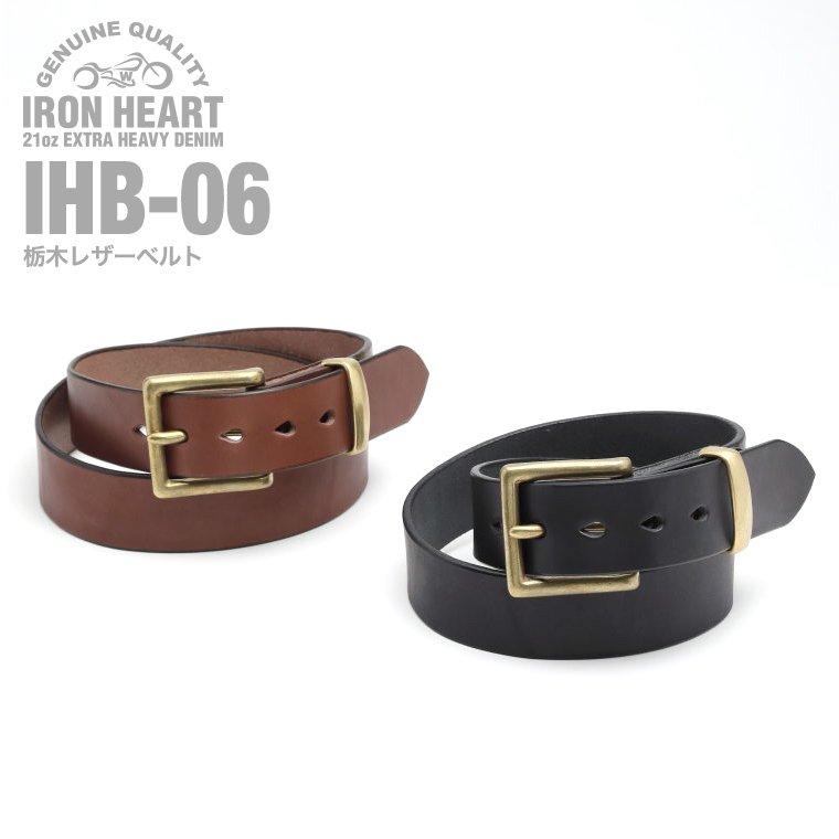 【 IHB-06 】  栃木レザーベルト