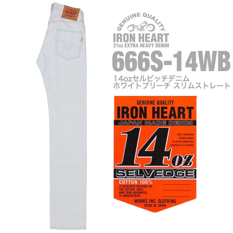 【 666S-14WB 】14ozセルビッチスリムストレート ホワイトブリーチ