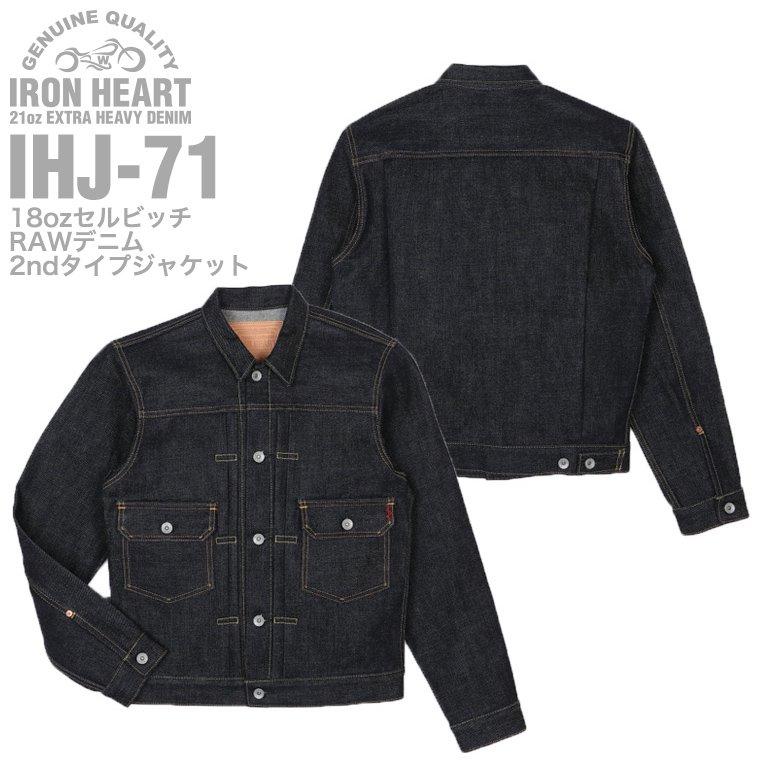 【 IHJ-71 】  18oz セルビッチ生デニム 2ndタイプジャケット