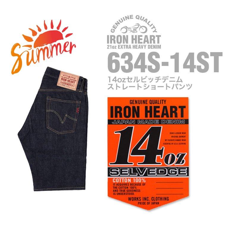 【 634S-14ST 】 14ozセルビッチデニム ショートパンツ
