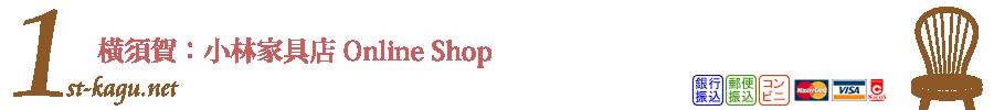 小林家具店 横須賀:家具販売