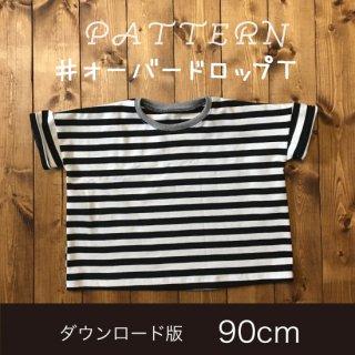 【ダウンロード版】オーバードロップT・型紙90cm