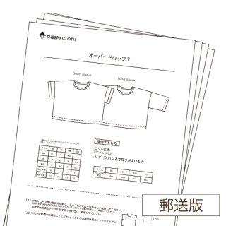 【郵送版】オーバードロップT・仕様書