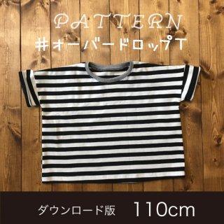 【ダウンロード版】オーバードロップT・型紙110cm