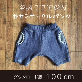 【ダウンロード版】セミサークルパンツ・型紙100cm