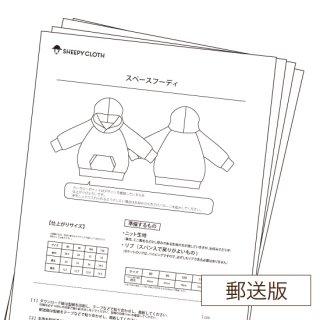 【郵送版】スペースフーディ・仕様書
