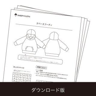 【ダウンロード版】スペースフーディ・仕様書