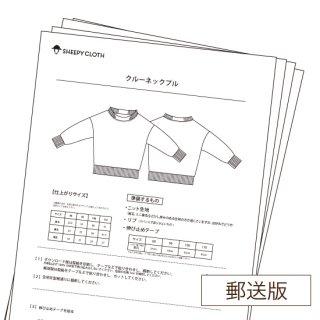 【郵送版】クルーネックプル・仕様書